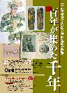 文学部百周年記念展示「百年が集めた千年」ポスター