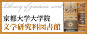 京都大学文学研究科図書館