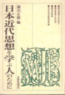 『日本近代思想を学ぶ人のために』