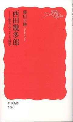 『西田幾多郎―生きることと哲学』