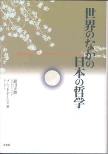 『世界のなかの日本の哲学』