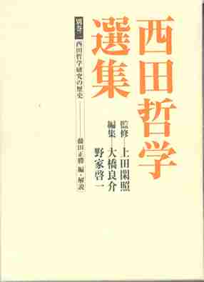 『西田哲学選集 別巻二』