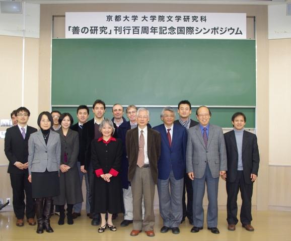 『善の研究』刊行百周年記念国際シンポジウム