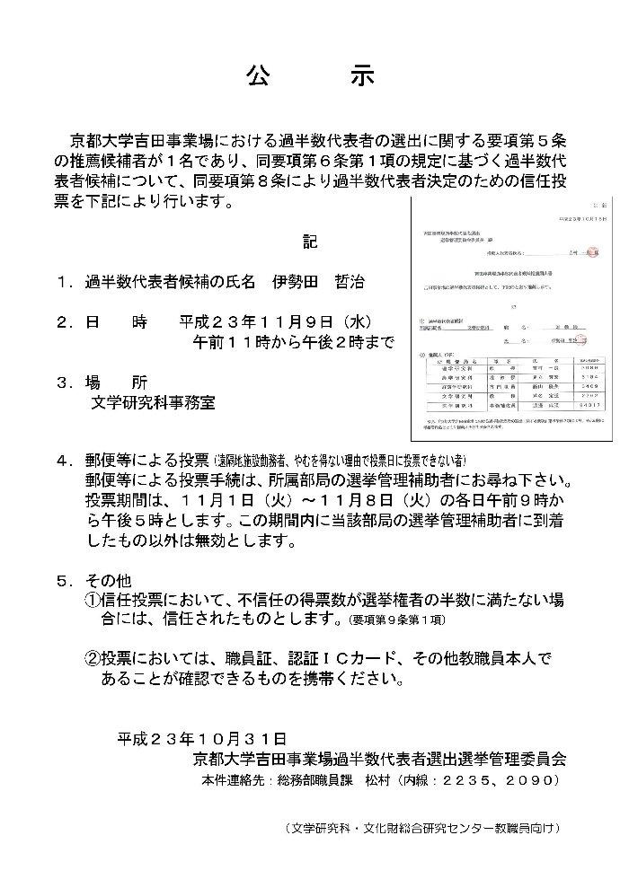 吉田事業場過半数代表者選出選挙...