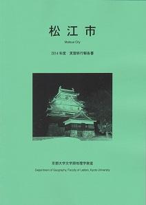 geo-matsue 001