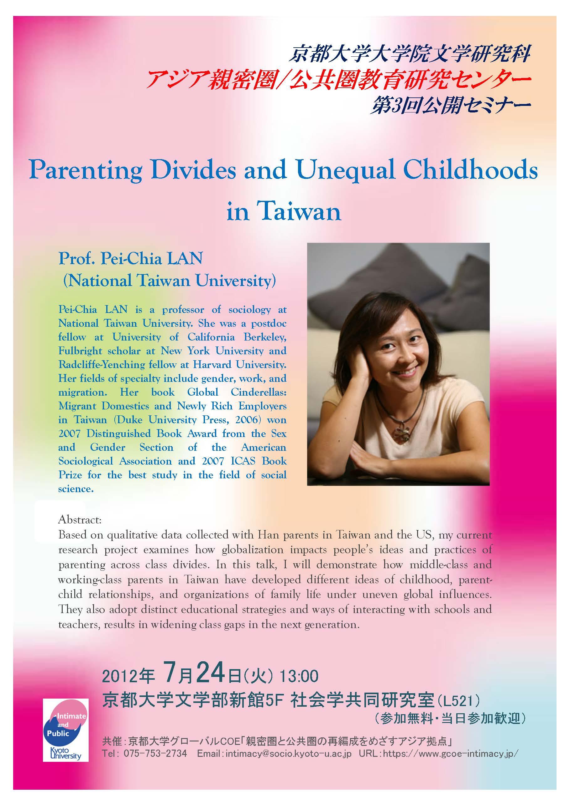 2012/07/24 LAN Pei-Chia 先生セミナー