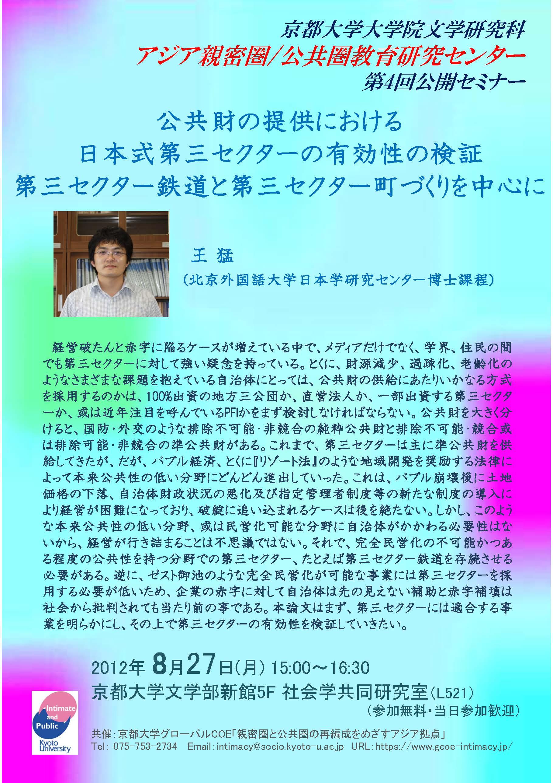 2012/08/27 王猛氏セミナー