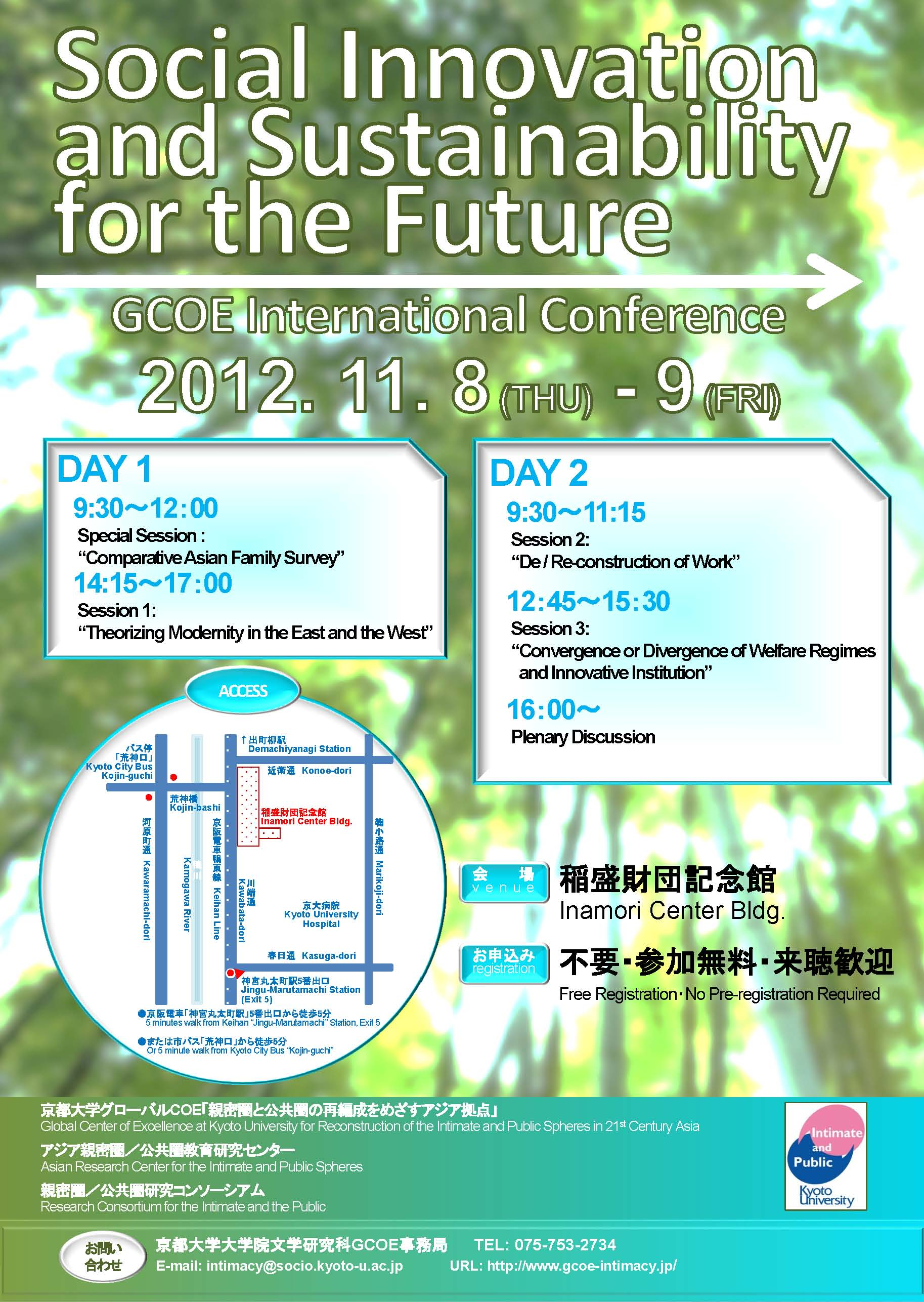 "国際会議""Social Innovation and Sustainability for the Future"" ポスター"