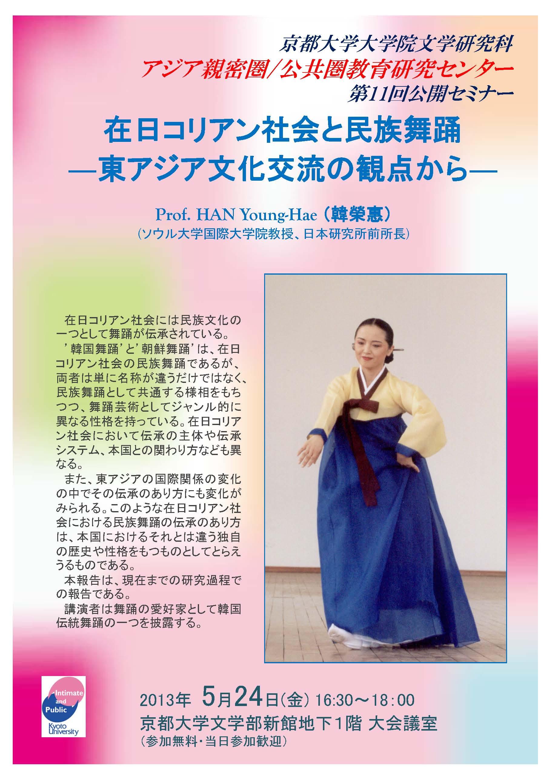 20130524HAN Young-Hae 韓榮惠先生セミナー