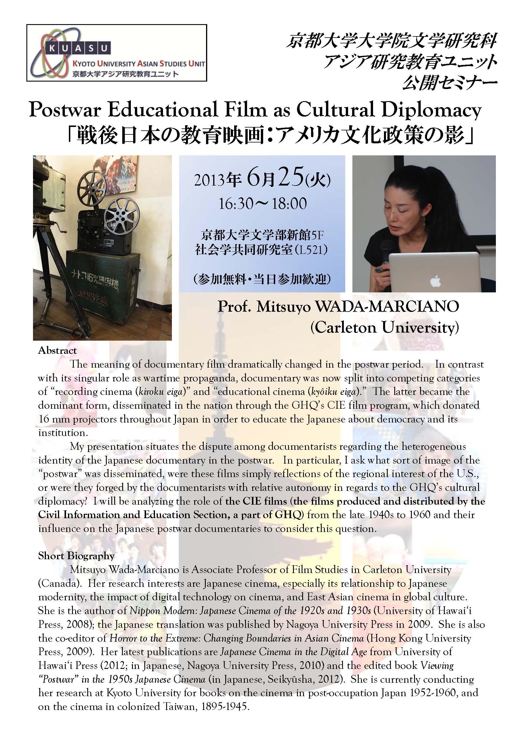 20130625Marciano先生セミナー