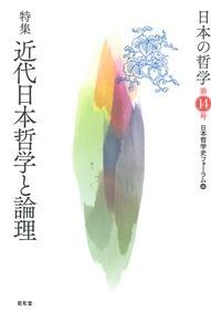 日本の哲学第14号表紙