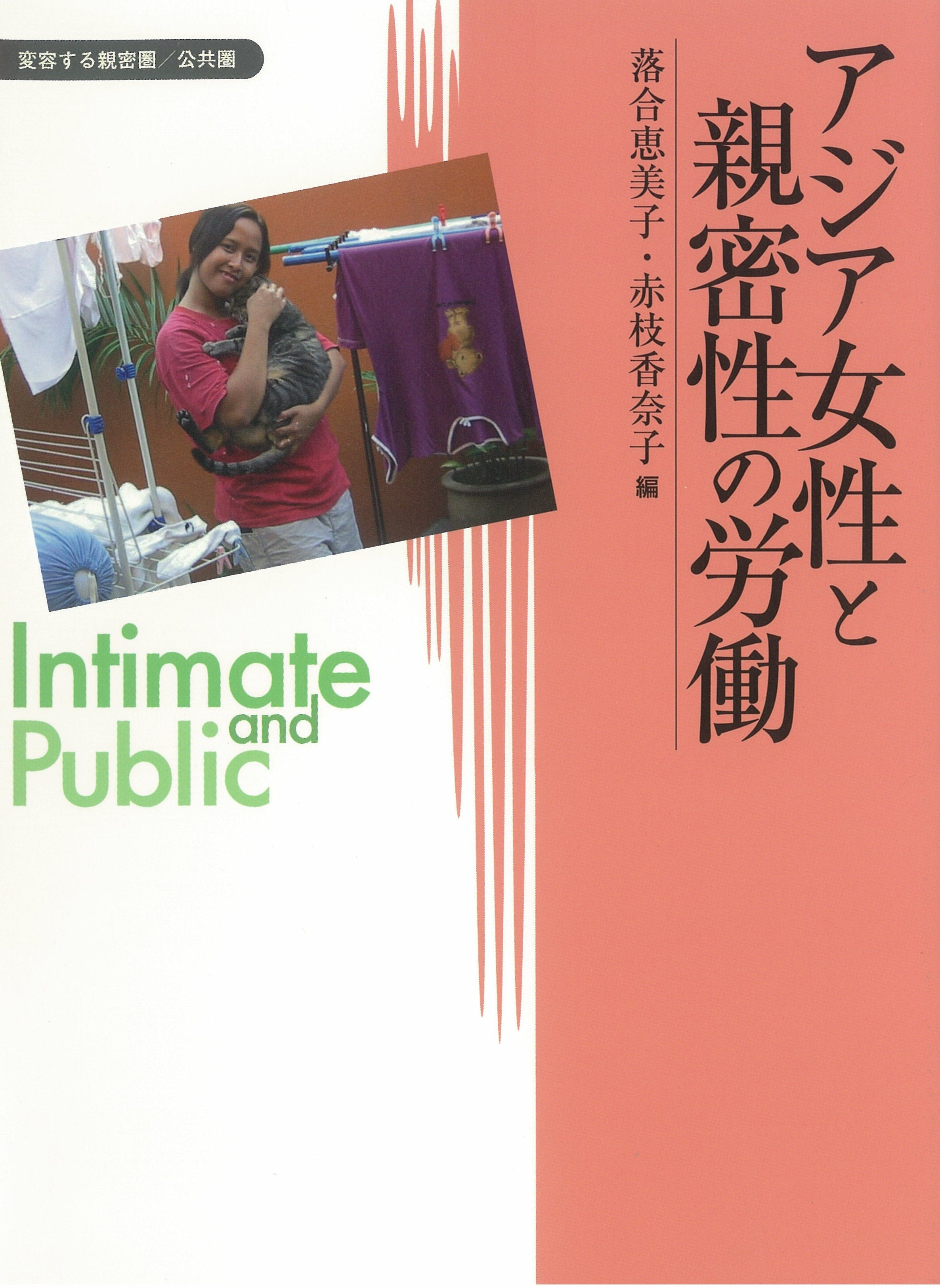 『アジア女性と親密性の労働』