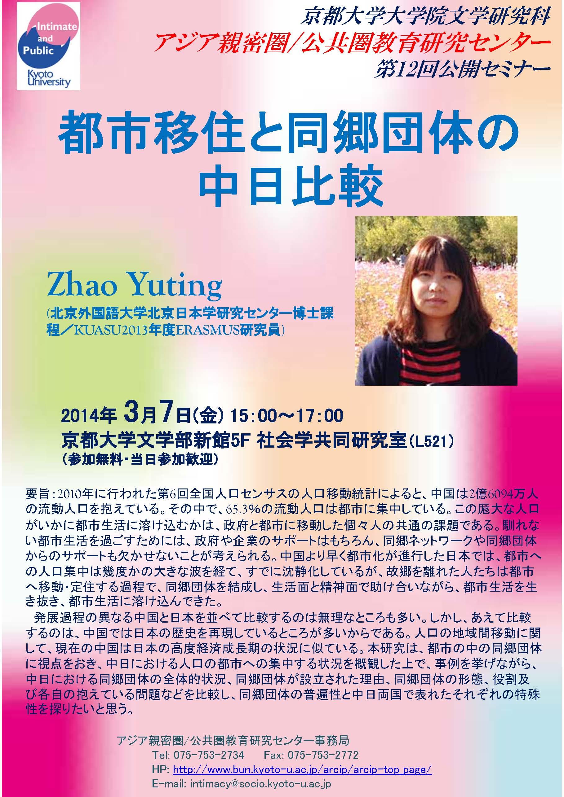 20140307_ZHAO Yuting