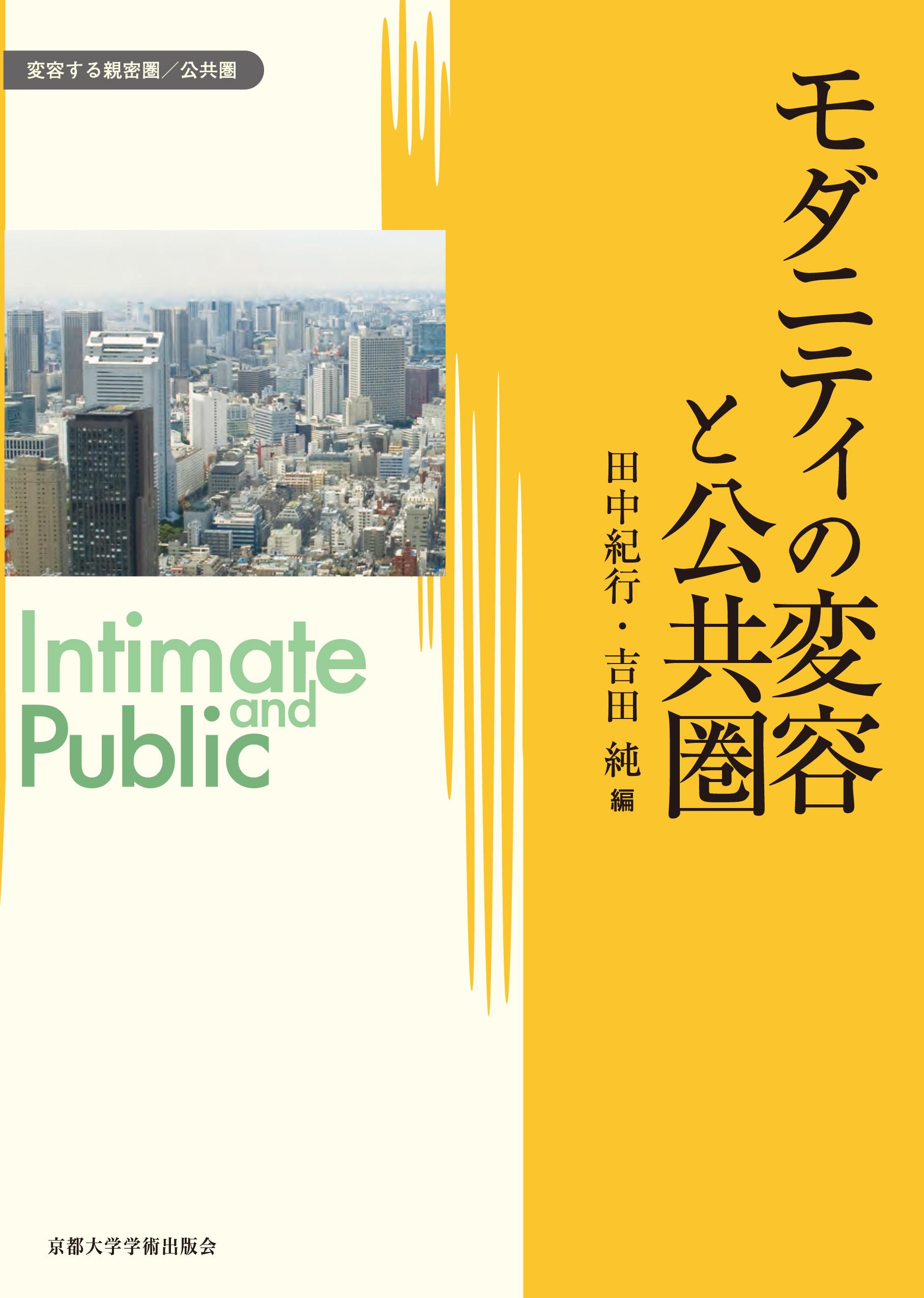 『モダニティの変容と公共圏』