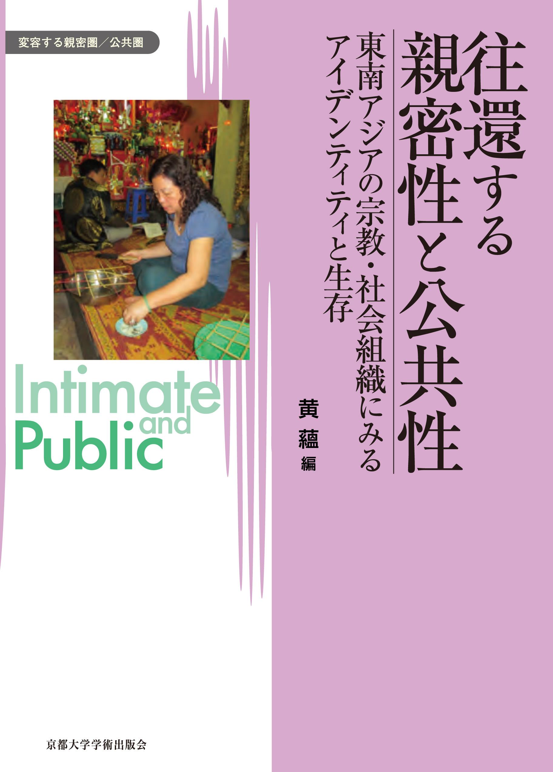 『往還する親密性と公共性』