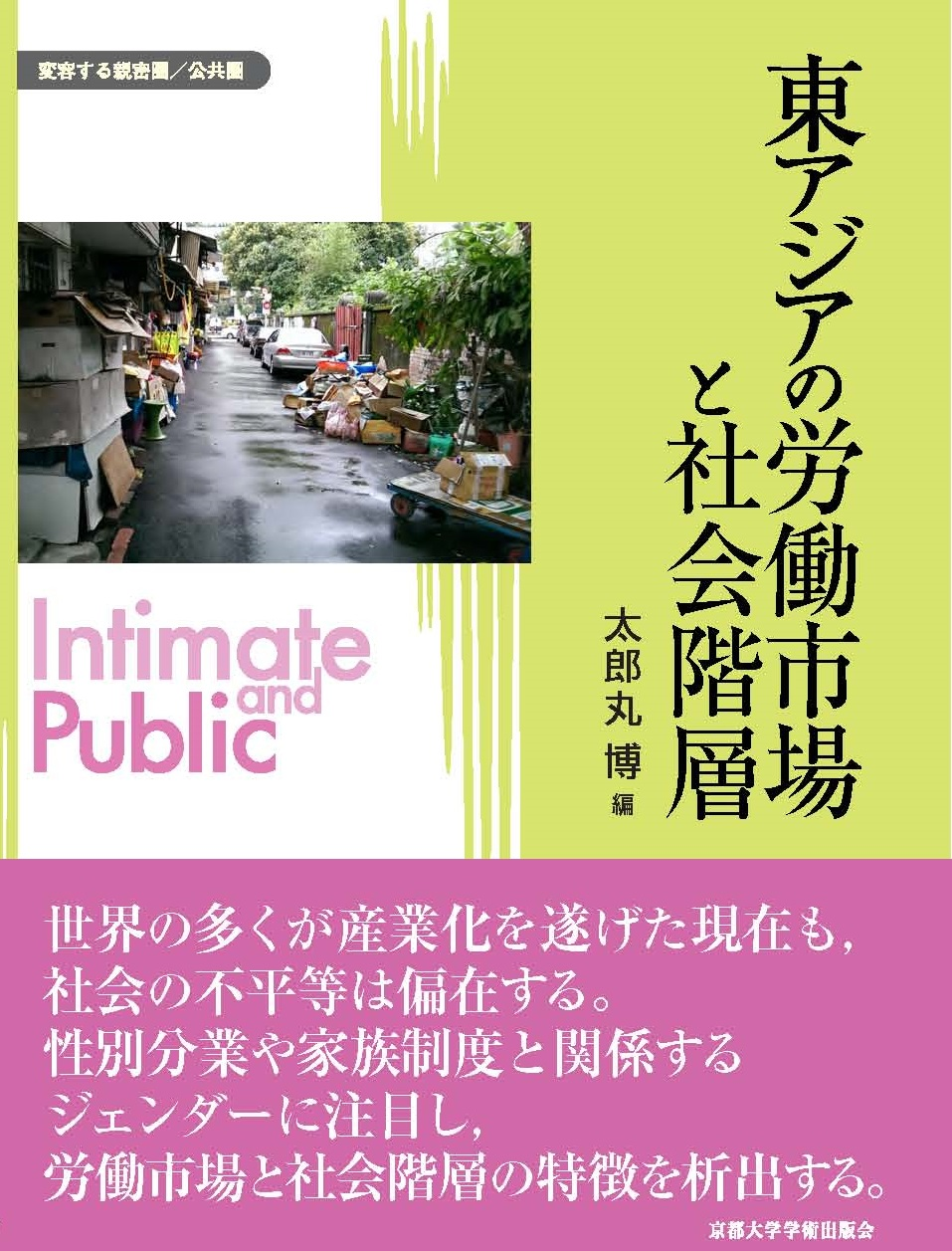 『東アジアの労働市場と社会階層』