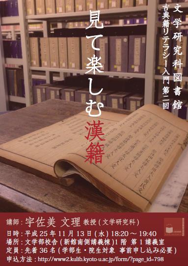 古典籍リテラシー入門第二回 見て楽しむ漢籍