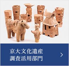 京大文化遺産調査活用部門